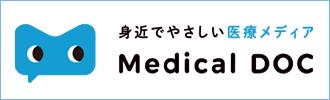 身近でやさしい医療メディア:Medical DOC